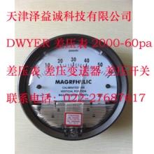 DWEYR差压表2000-250PA生产厂家