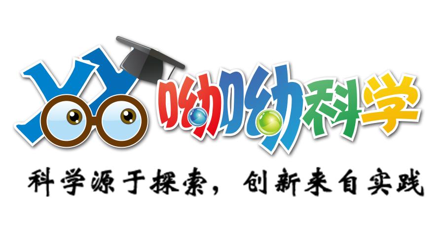 北京呦呦实验科学加盟热线:150-1054-4375