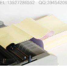 多联色彩印刷票据收据 厂家定做三联两等分电脑空白纸批发