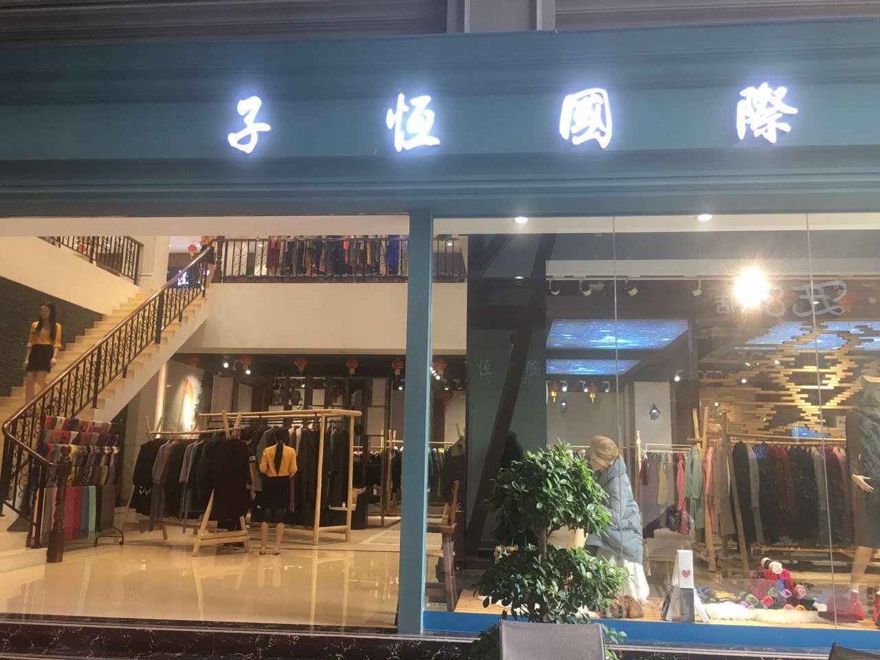 哪家童装好 中国十大品牌童装加盟 进货折扣低服务好 子恒国际 韩版男装加盟
