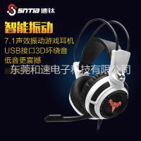 速钛V3 7.1振动版网吧耳机头戴式耳机批发