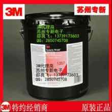 现货供应3M1357用于粘结金属的氯丁橡胶万能胶黏剂