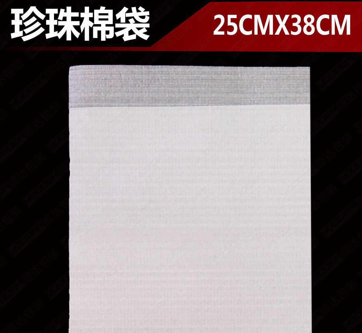 供应EPE珍珠棉发泡膜包装防震膜/专业生产EPE珍珠棉发泡膜包装防震