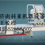 在纠结选哪种铝门窗高精切割锯,济南科莱 加工精度高,操作简单,易于掌握