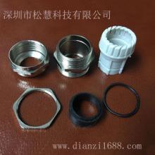 深圳松慧科技厂家直销 金属软管接头|内径Ф20(22)