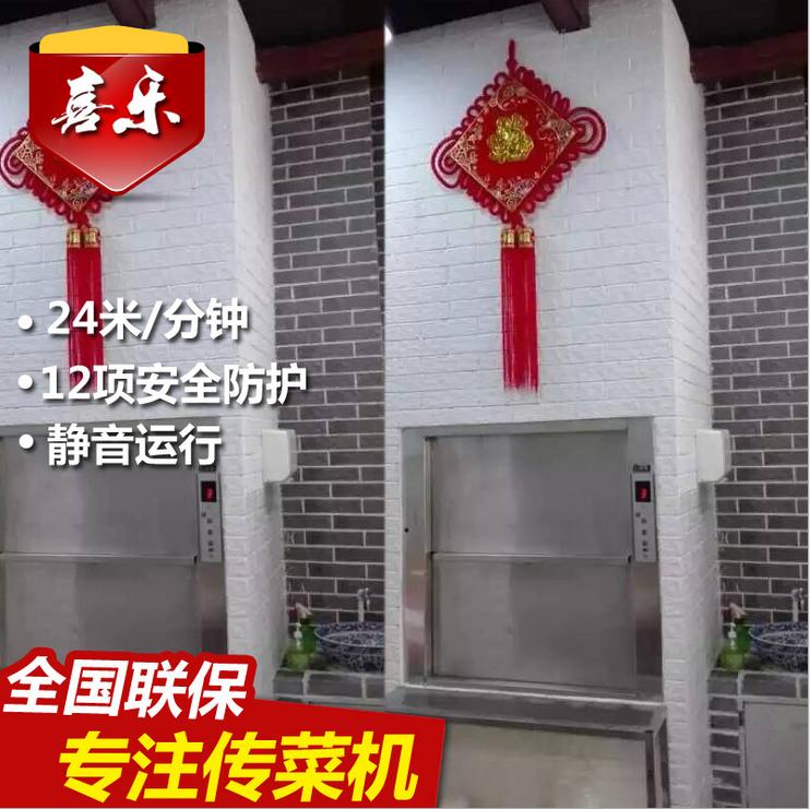 现货供应供应酒店传菜电梯餐厅传菜提升机液压式升降平台