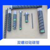 双螺纹硅碳管碳化硅加热管 加热棒厂家直销