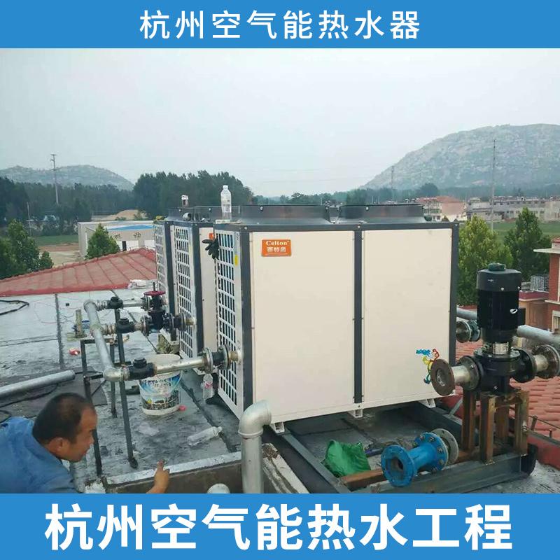 杭州空气能热水器工程图片/杭州空气能热水器工程样板图 (4)