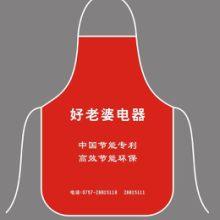 宁夏广告围裙定做银川围裙、广告围裙、广告门帘厂家多彩批发