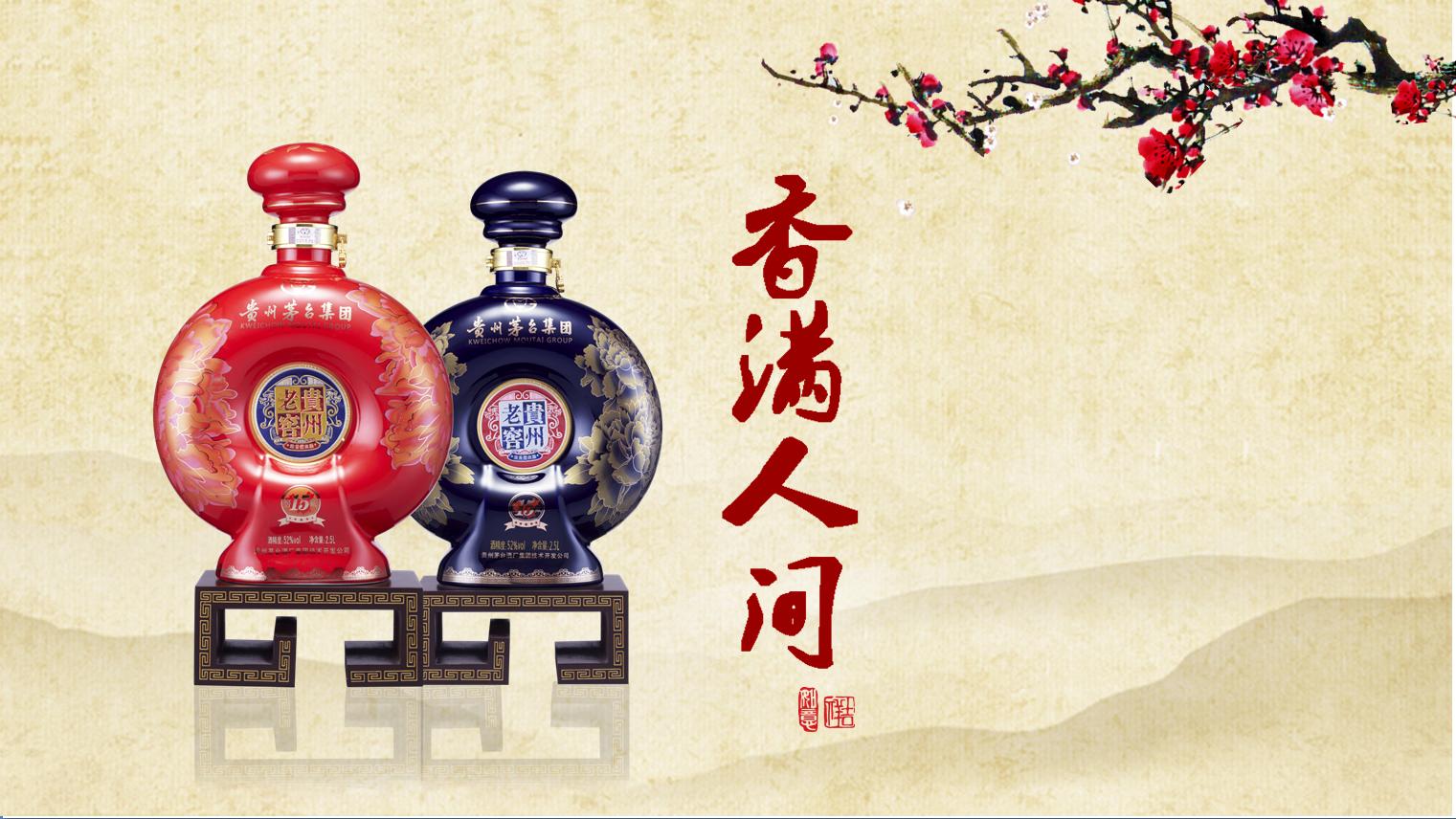 贵州老窖香满人间批发、白酒价格、茅台集团礼品酒批发商行