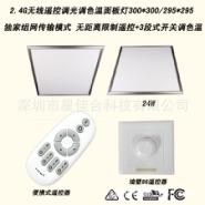 深圳市led遥控面板灯24W图片
