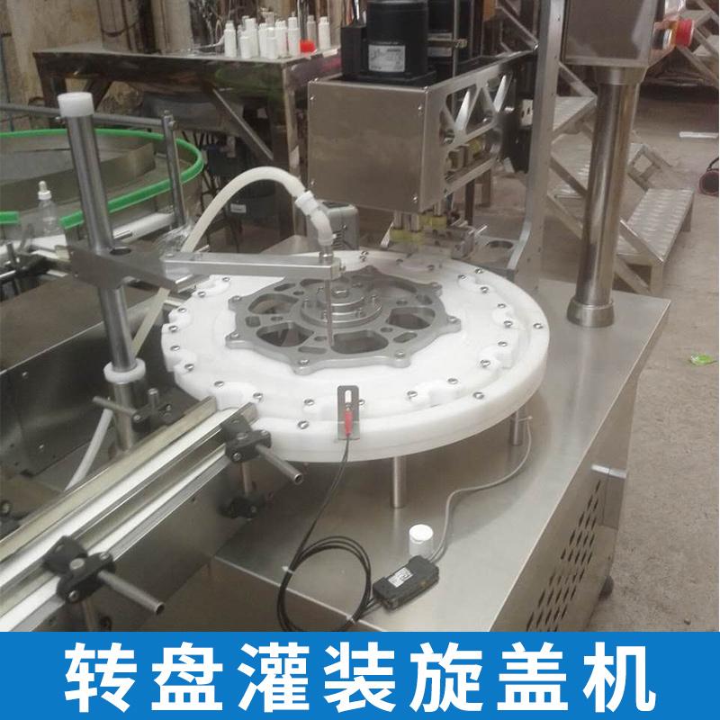 转盘灌装旋盖机 电动摩擦轮旋瓶盖灌装封口机械自动化压盖旋盖设备
