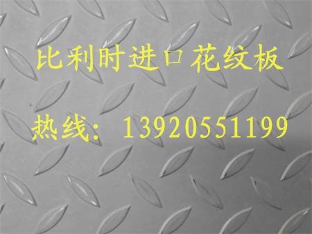 比利时原装进口花纹板/比利时进口花纹板价格/比利时不锈钢花纹板