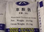 工业级草酸钠C204Na2 化学试剂羧酸盐乙二酸钠结晶性粉末状