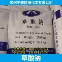 工业级草酸钠C204Na2 化学试剂羧酸盐乙二酸钠结晶性粉末状批发