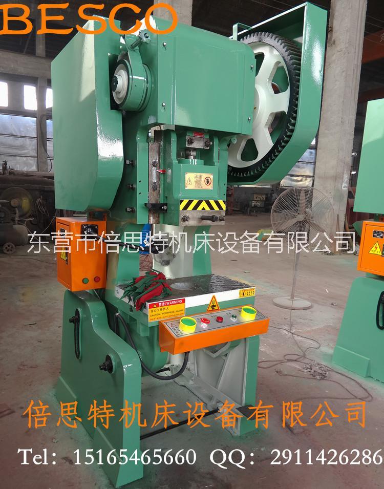 机械冲床直销J23-25吨冲床厂家直销倍思特高质量