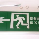 消防指示灯消防疏散应急标志灯