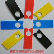 供应 省力型 葡萄记号牌 葡萄标记牌 色卡