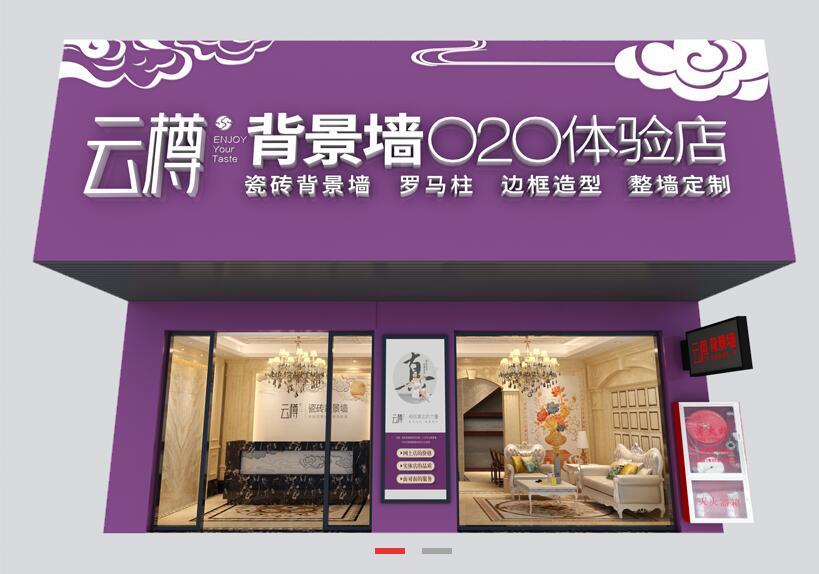 【招商加盟】装修行业新商机-云樽背景墙O2O体验店加盟 业内款式全 利润高