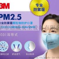 PM2.5 防雾霾防尘口罩  3M防雾霾防尘口罩PM2.5