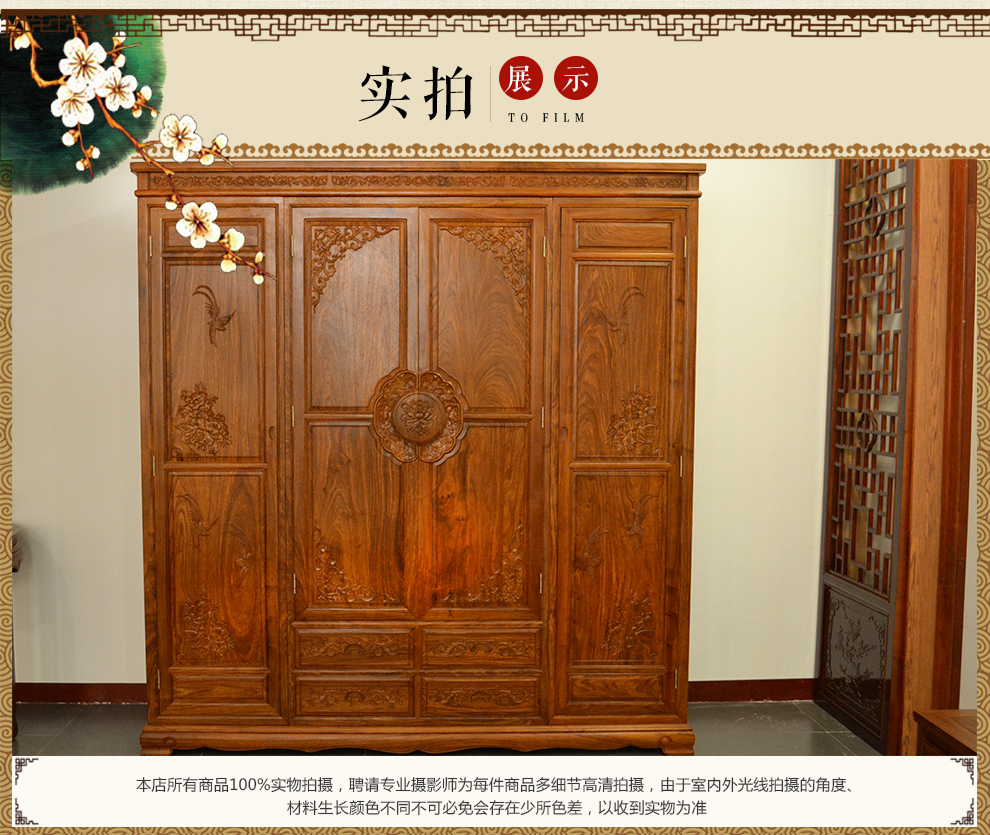 凤凰于飞衣柜 红木衣柜 实木衣柜 新中式古典衣柜 红木家具厂家直销
