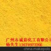 供应黄色颜料