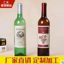 厂家特价750ml玻璃红酒瓶 葡萄酒瓶 自酿空酒瓶子 洋酒瓶