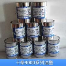 PET专用油墨代理 供应 价格 批发 现货批发