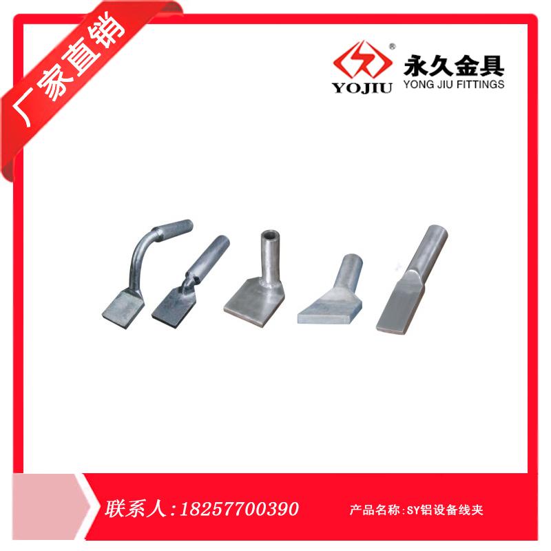 乐清电力金具压接型铝设备线夹SY-150,设备线夹厂家直销