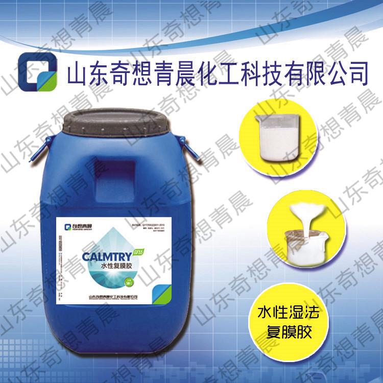 2030复膜胶 复膜胶厂家复膜胶价格 复膜胶供应量大安全生产直销 奇想青晨