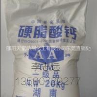 硬脂酸钙多少钱一吨 硬脂酸钙多少钱一吨?