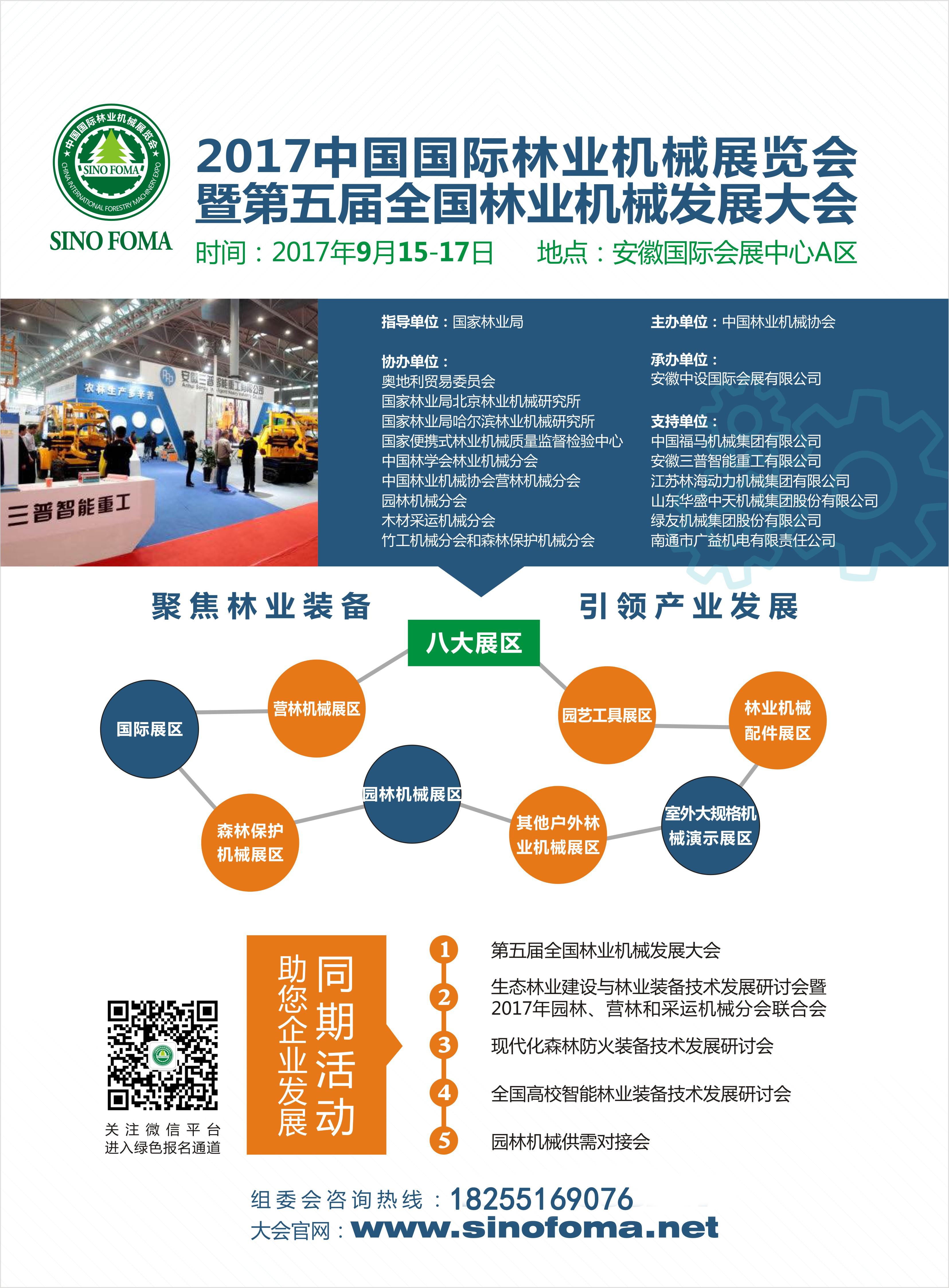2017中国国际林业机械展览会 中国国际林业机械展览会 2017