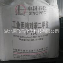 供应扬子石化对苯二甲酸PTA