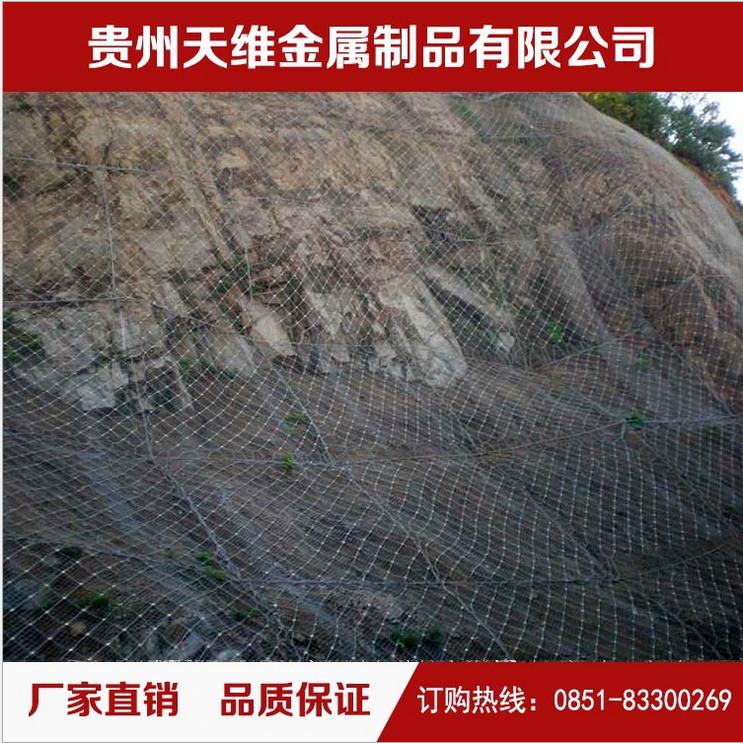 边坡防护网 主动防护网 被动防护网 钢丝绳网 山体边坡防护 贵州边坡防护网