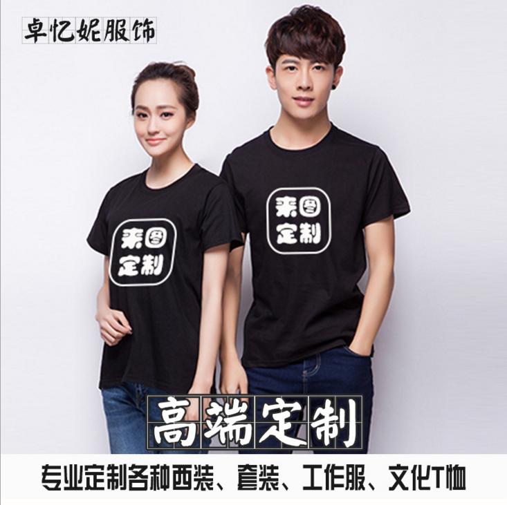 高档纯棉翻领工作服定做短袖文化广告衫活动会服定制来印字
