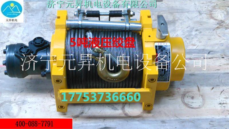 车用液压绞盘 拖拽5吨绞盘机 济宁元昇厂家供应 质量保证一年