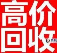 广州废品回收公司图片