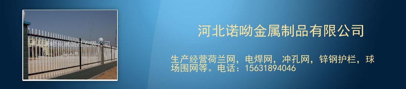 河北诺呦金属制品有限公司