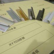 UV板材阳角修边线Y型工字型7字图片