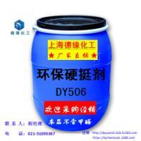 供应浙江地区提供DY506环保硬挺剂厂价_