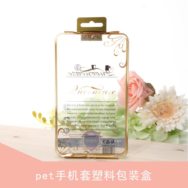 广州永裕胶盒包装pet手机套塑料包装盒 手机配件皮套透明包装盒加工定制