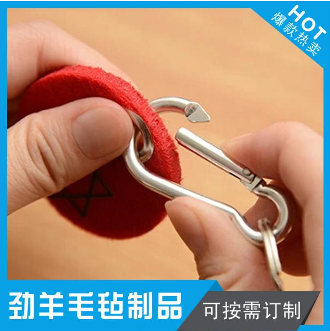 毛毡钥匙挂件