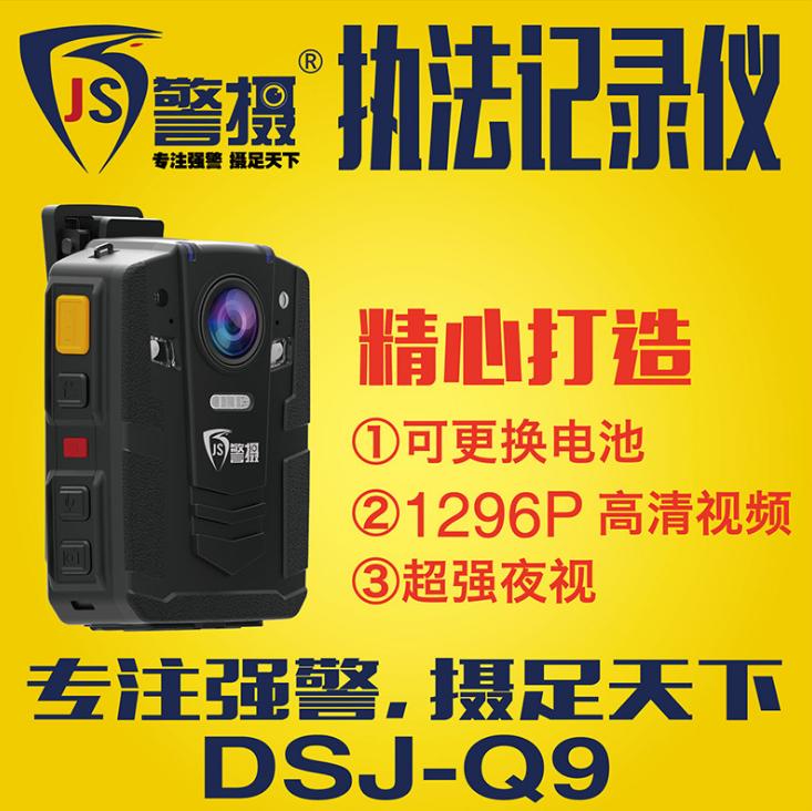 深圳执法记录仪DSJ-Q9高清1296P夜视可更换电池的工作记录仪外接摄像头