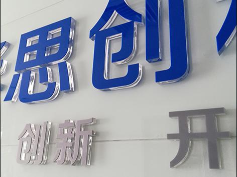深圳南山后海科技园公司招牌logo制作广告标识制作