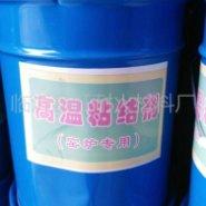 长期供应高温粘结剂图片