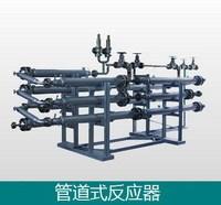 管式反应器