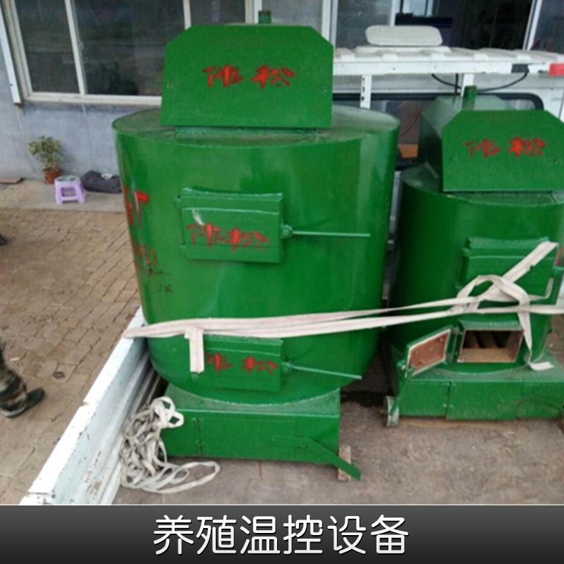 养殖温控设备出售图片/养殖温控设备出售样板图 (3)