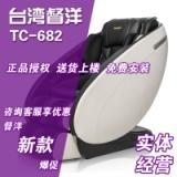 督洋按摩椅新款TC682按摩椅SL导轨臀部气囊按摩
