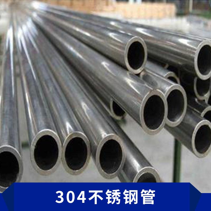 聊城金瑞钢管304不锈钢管 薄壁/厚壁精密无缝不锈钢圆管厂家直销
