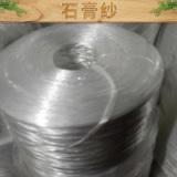 山东玻璃纤维石膏纱批发 石膏制品增强材料高强度阻燃消音玻纤石膏纱